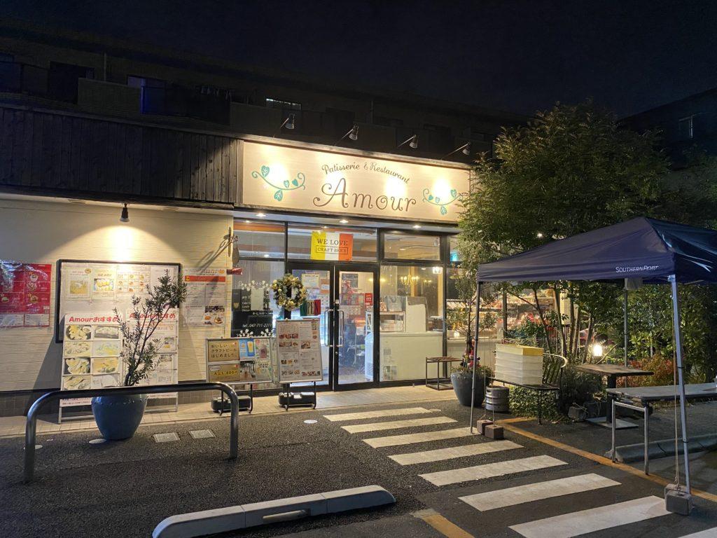Patisserie Restaurant Amour