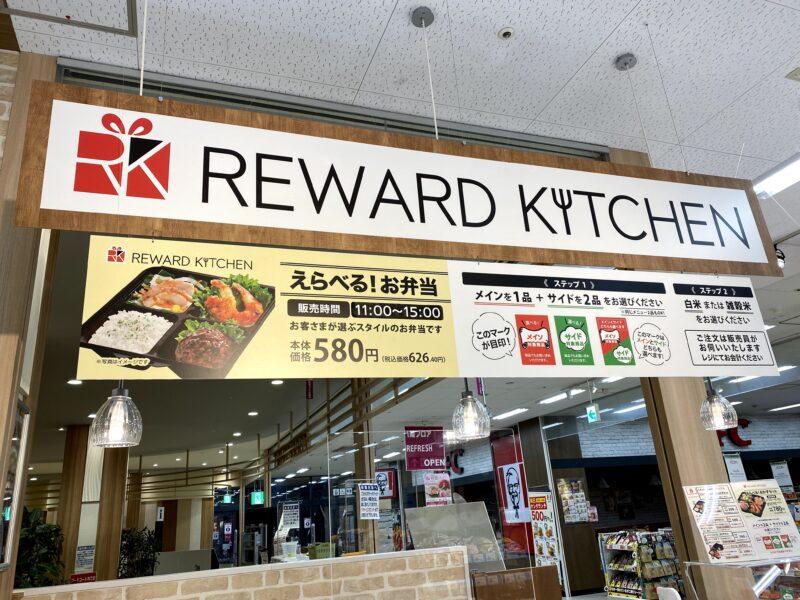 RewardKitchen2
