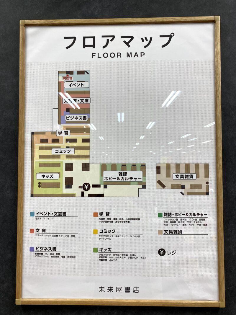 未来屋書店イオン市川妙典店1
